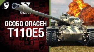 Особо опасен №12 - T110E5 - от RAKAFOB