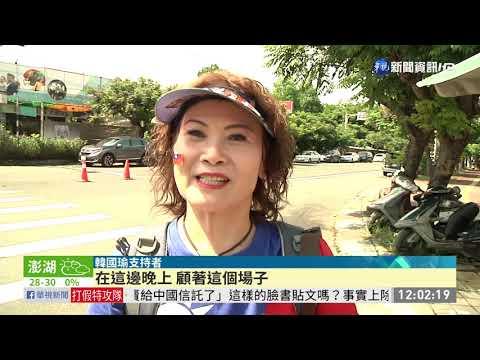 韓國瑜雲林大造勢 交管引爆民怨 | 華視新聞 20190615