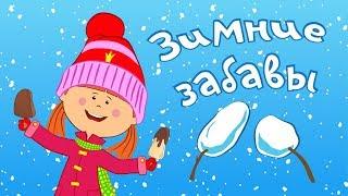Жила была Царевна - новые серии - Зимние забавы (С новым годом!, Шапку долой, Новогодняя песенка)