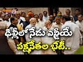 Amit Shah To Host Dinner Today Over Exit Poll 2019 | Prime9 Newsr NDA Leaders Toda