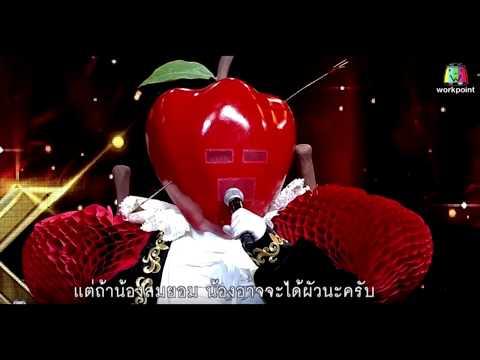 อย่าพูดเลย(Audio) - หน้ากากแอปเปิ้ล