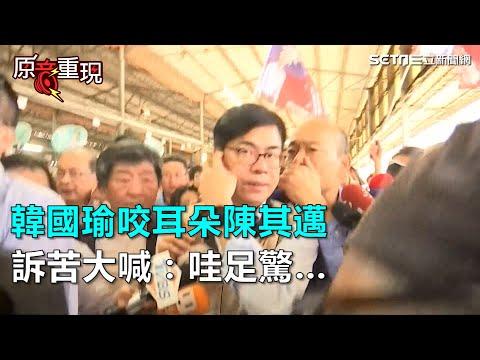 韓國瑜咬耳朵陳其邁 訴苦大喊:哇足驚…|三立新聞網SETN.com