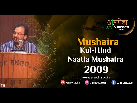 Kul-Hind Naatia Mushaira 2 14-04-2012 covered by Amroha.co.in