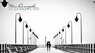 Тони Димитрова - За да бъда с теб