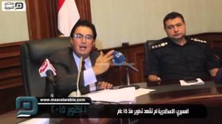 مصر العربية | المسيري: الاسكندرية لم تشهد تطوير منذ 15 عام       -