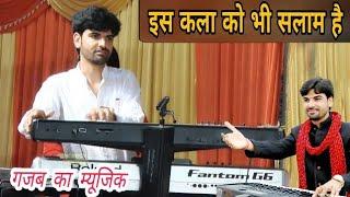 गजब का म्यूजिक दिल करे सुनते रहो | amazing keyboard player Naresh musical group Delhi