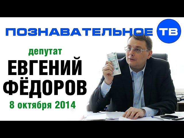 Беседа с Евгением Фёдоровым 8 октября 2014