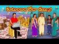 కుటుంబం లేదా డబ్బు? | Telugu Stories | Telugu Kathalu | Stories in Telugu | Telugu Moral Stories