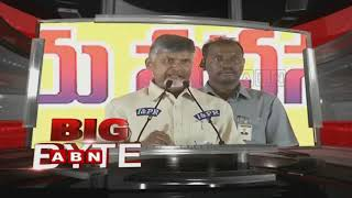 I am not scared of KCR : CM Chandrababu- Big Byte..