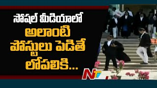 AP High Court issues notice to 49 People for trolling judg..