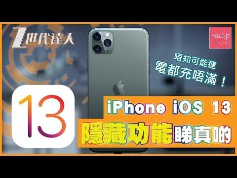 iPhone iOS 13 隱藏功能睇真啲!唔知可能連電都充唔滿!