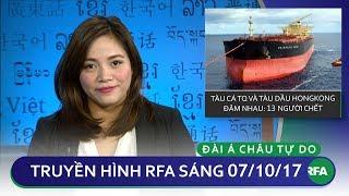 Thời sự sáng 07/10/2017 | Tuần duyên Nhật phát hiện người chết trong tàu Trung Quốc | © Official RFA