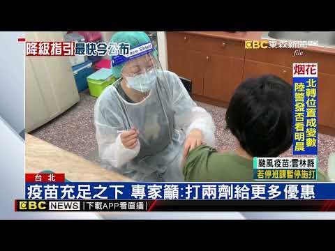 降級不解封! 口罩需照戴、室內5人戶外10人放寬@東森新聞 CH51