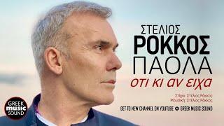 Στέλιος Ρόκκος, Πάολα - Ότι κι αν είχα / Official Music Releases