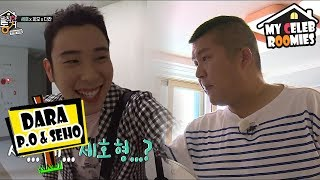 [My Celeb Roomies - DARA] P.O's First To Arrive At Seho's Home 20170707