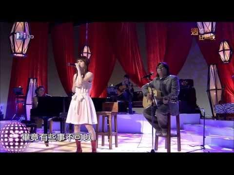 楊丞琳 - 曖昧 Live HD 1080P
