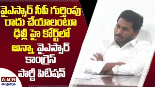 Anna YSR Congress Party moves Delhi HC to derecognise YSR ..
