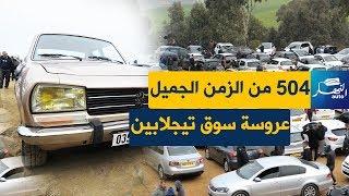 تعرّف على اسعار السيارات المستعملة بسوق تيجلابين لنهار اليوم 17 ...
