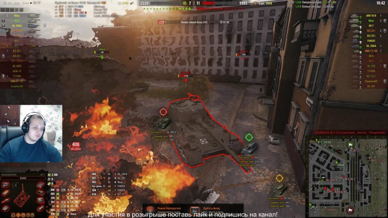 Как сделать чтобы в ворлд оф танк не лагал 5