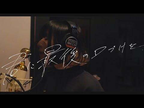 majiko - 君に最後の口づけを - Acoustic Version [REC]