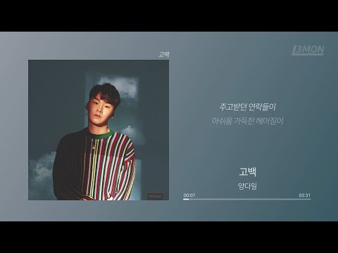 양다일 (Yang Da Il) - 고백 (sorry) | 가사 Lyrics