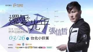張信哲 台北小巨蛋 還愛光年 電視廣告搶先看 YouTube 影片