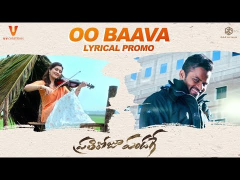 OO Baava Lyrical Song Promo - Prati Roju Pandaage