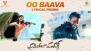 OO Baava Lyrical Song Promo- Prati Roju Pandaage - Sai Tej..