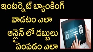 How To Transfer Money Through Online Banking Tutorial In Telugu
