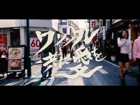 時速36km / クソッタレ共に愛を Music Video