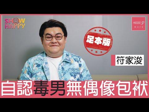 符家浚自認毒男無偶像包袱 (足本版訪問)