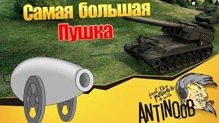Самая большая пушка World of Tanks (wot)