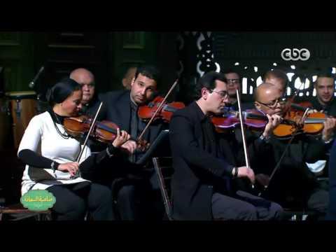 موسيقى 100 سنة سينما - عمر خيرت وصاحبة السعادة
