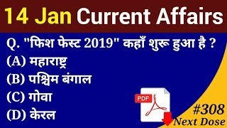 Next Dose #308 | 14 January 2019 Current Affairs | Daily Current Affairs | Current Affairs In Hindi