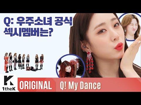 Q! My Dance(맞춤): WJSN(우주소녀) _ La La Love