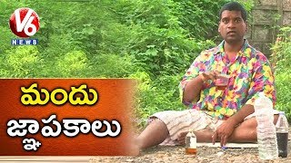 Bithiri Sathi As Drunkard, Motkupalli Fires On Revanth Red..