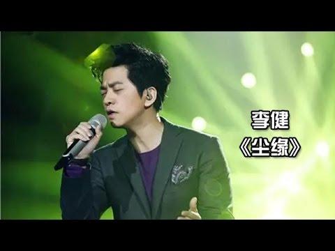 李健 《尘缘》-《我是歌手3》第九期单曲纯享 I Am A Singer 3 EP9 Song: Li Jian Performance【湖南卫视官方版】