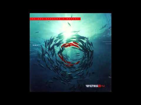 Чичерина - Сны (Весь альбом)