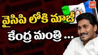 Former Union Minister Likely To Join YSRCP..