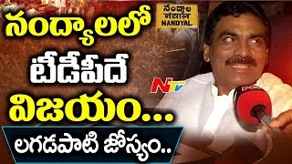 TDP Will Win Nandyal By-Election: Lagadapati Rajagopal..
