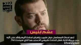 قصة مسلسل عشم ابليس بطوله يوسف     -