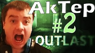 Outlast c АКТЕРОМ #2 👍 (ЛУЧШИЕ МОМЕНТЫ)