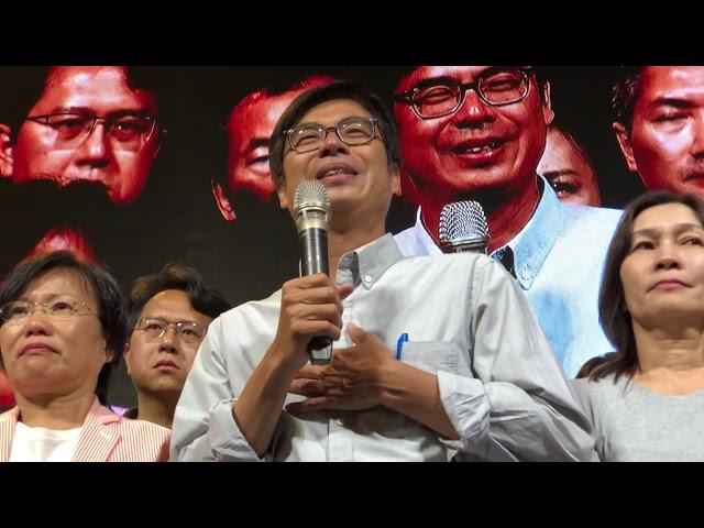影/安慰支持者 陳其邁宣布敗選籲共同為高雄努力