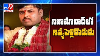 Nizamabad district: Man marries two women in one month..