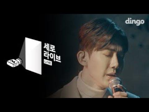 조권(Jo Kwon) - 새벽 (Lonely) [세로라이브]