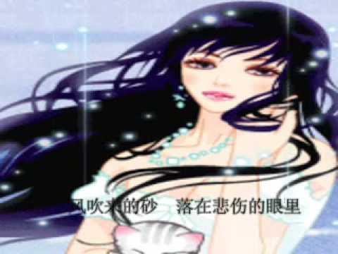 哭砂 - 张惠妹 + 动画版