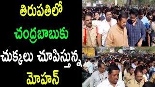 విద్యార్థుల భవిష్యత్తు కోసమే నిరసన ర్యాలీ Hero MohanBabu Students Rally  Tirupathi   Cinema Politics