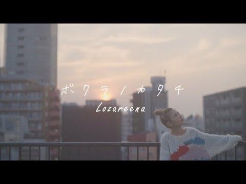 ロザリーナ 『ボクラノカタチ』Music Video