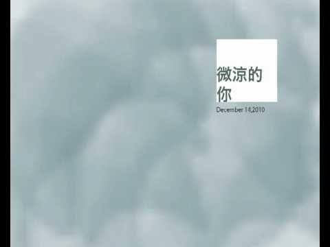 微涼的你 (cover)  -December 14, 2010