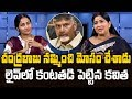 Actress Kavitha Comments On Chandrababu